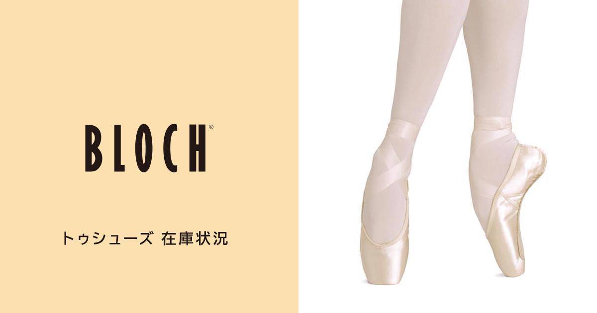 インポートトゥシューズ在庫状況 【BLOCH】