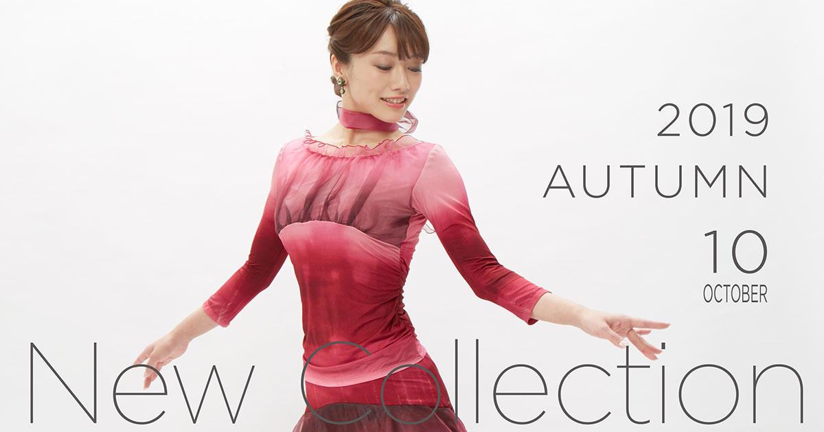 ボールルーム(社交)ダンス 10月の新作