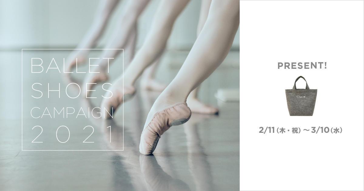 【2/11(木・祝)開始!】バレエシューズを買うと『フェルトスタジオバッグ』がもらえる!!