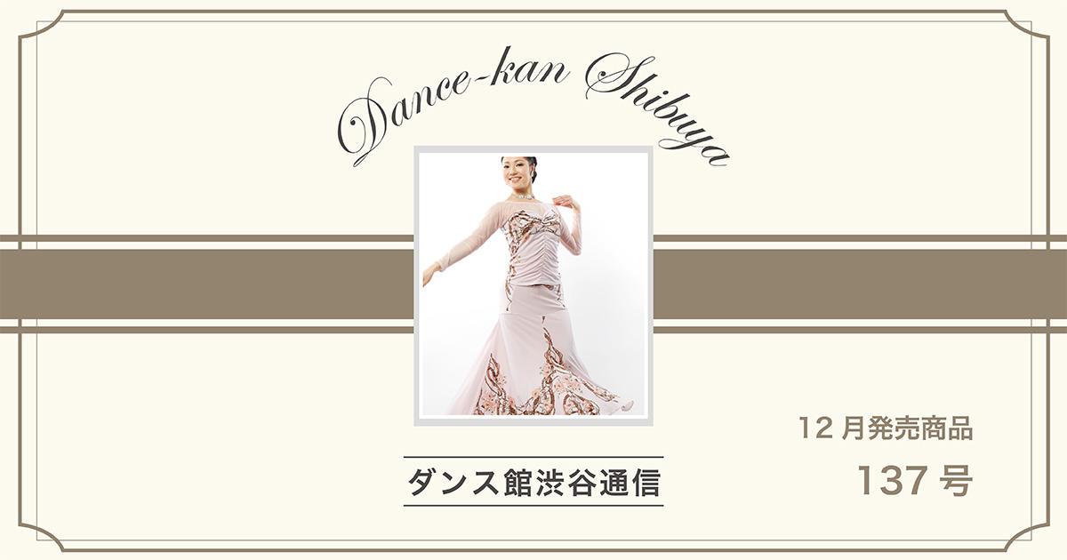 ダンス館渋谷通信 〜 12月発売商品137号 〜