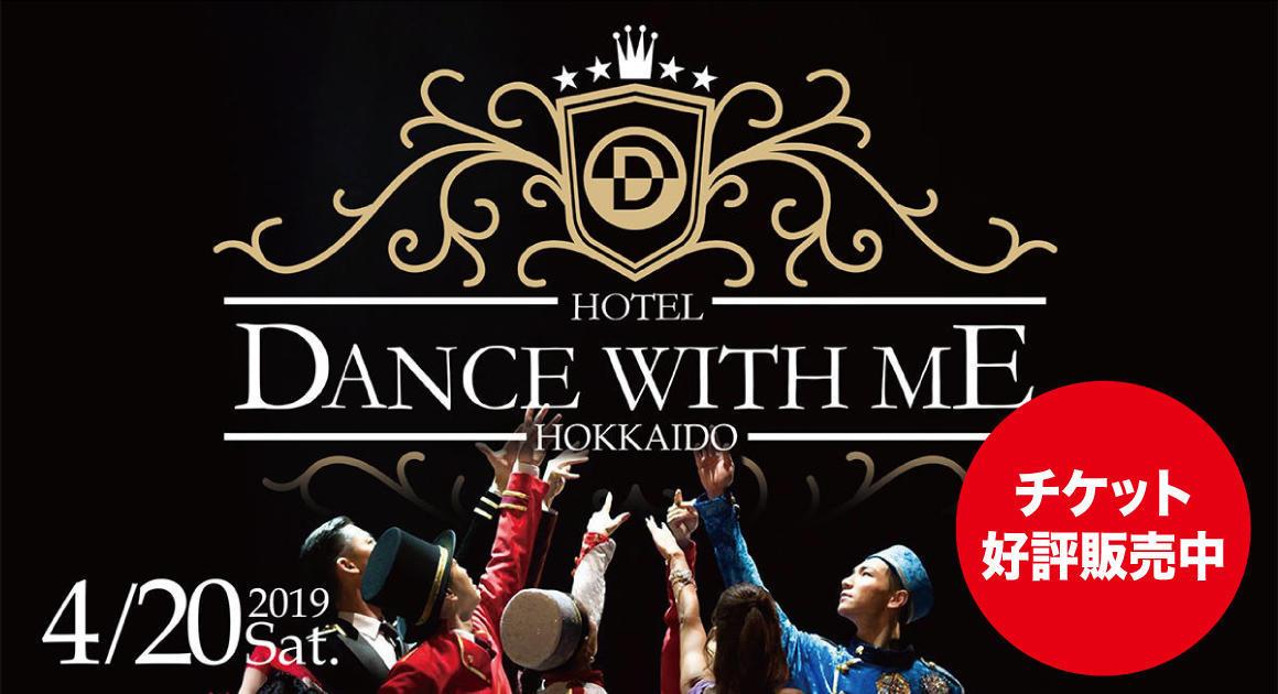 \チケット好評販売中/HOTEL DANCE WITH ME 北海道<2019年4月20日(土)>