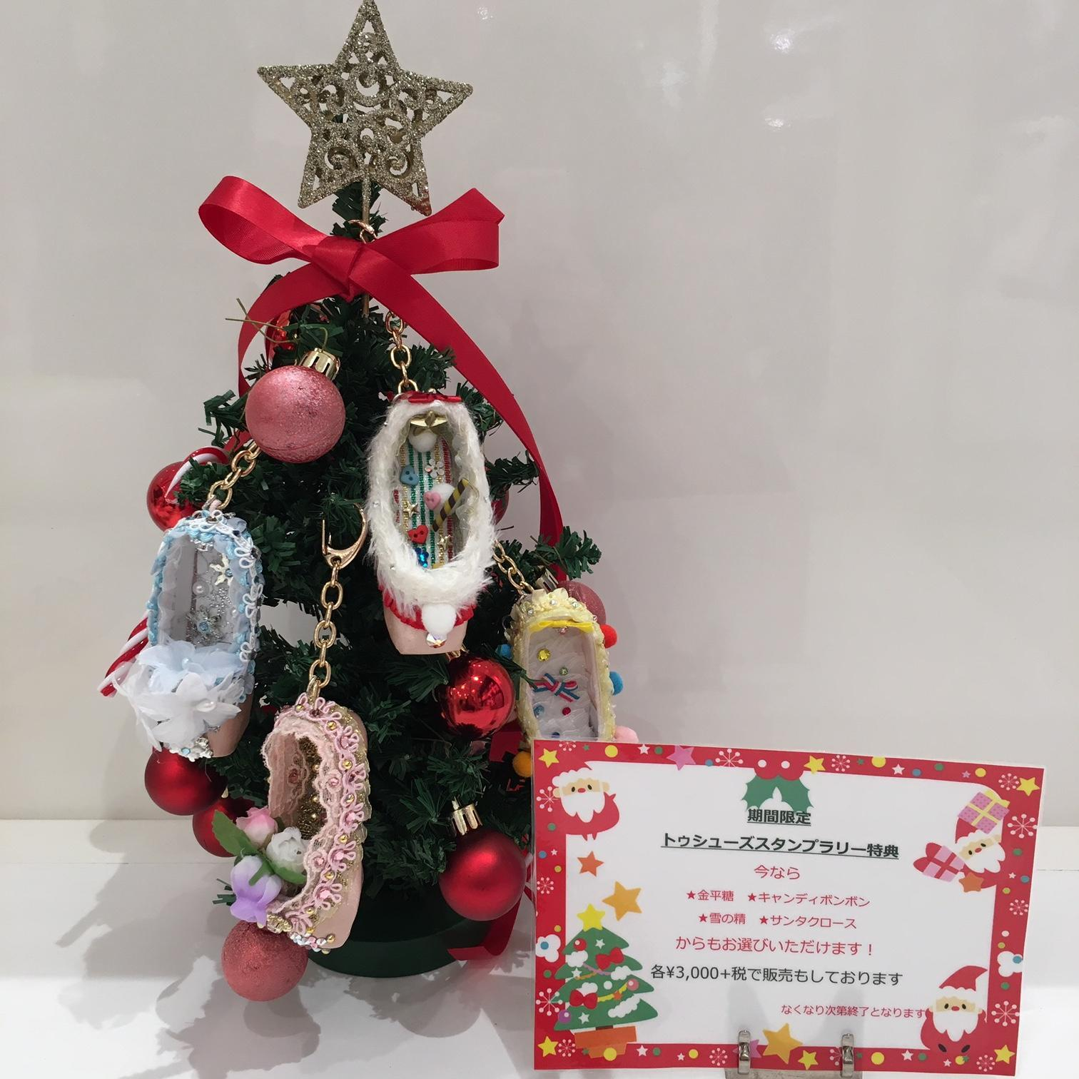 クリスマス限定デザインプレゼント♪
