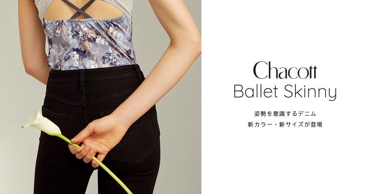 【新カラー・新サイズが登場】美しい姿勢へと導くデニム 「Ballet Skinny (バレエスキニー)」