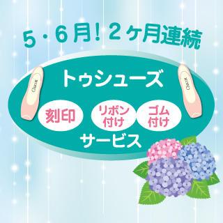 トゥシューズ 刻印 & リボン・ゴム付けサービスDAY(5・6月)
