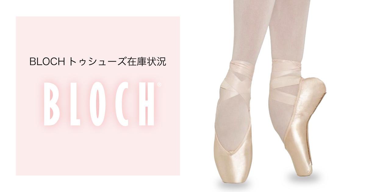 インポートトゥシューズ在庫状況【BLOCH】