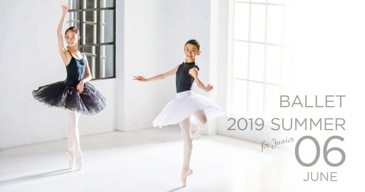 BALLET 2019 SUMMER for Junior 6月の新作入荷中!