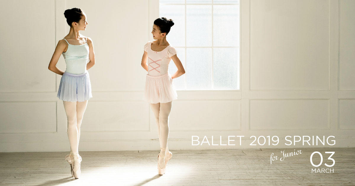 BALLET 2019 SPRING for Junior 3月の新作入荷中!