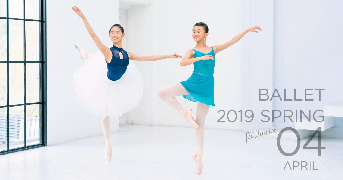 BALLET 2019 SPRING for Junior 4月の新作入荷中!