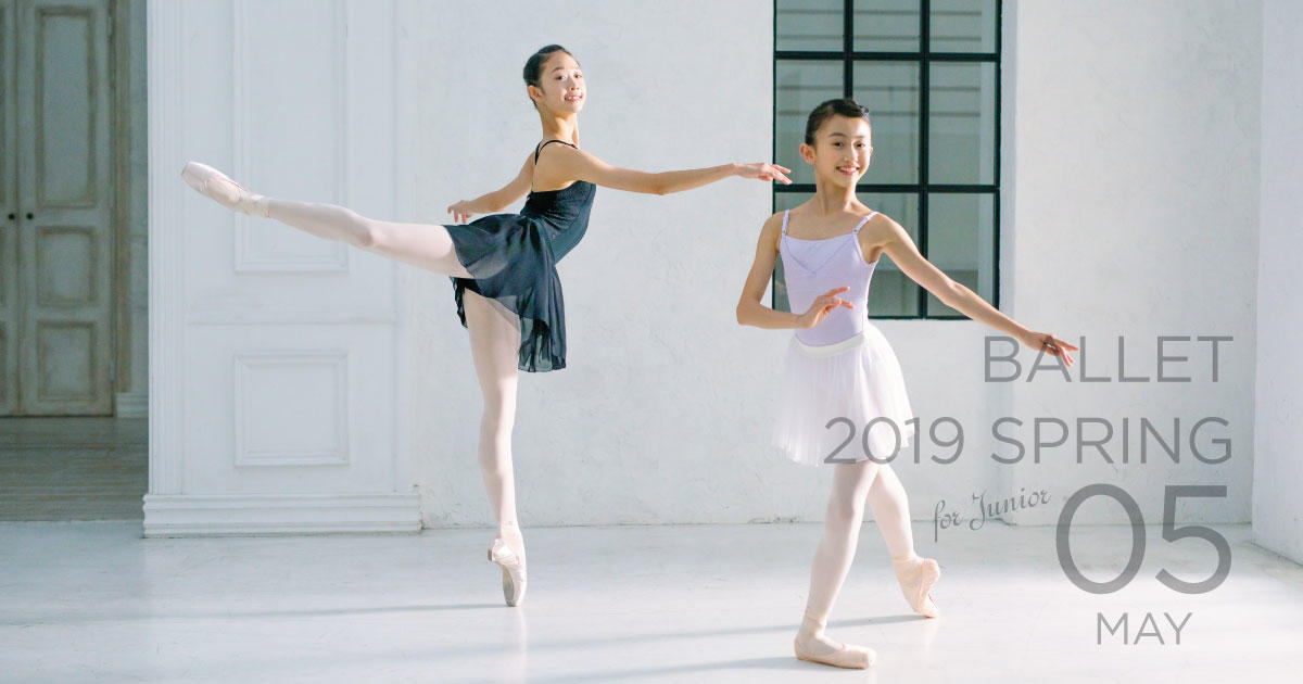 BALLET 2019 SPRING for Junior 5月の新作入荷中!