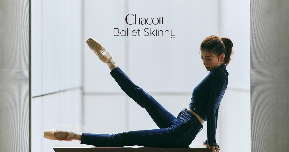 美しい姿勢へと導くデニム 「Ballet Skinny (バレエスキニー)」が誕生