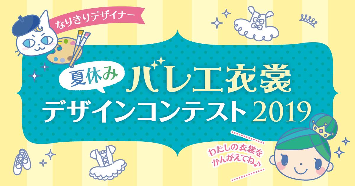 【大募集!】夏休みイベント⭐︎バレエ衣裳デザインコンテスト2019