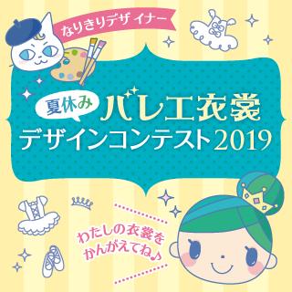 【エントリー作品公開中!】夏休みイベント⭐︎バレエ衣裳デザインコンテスト2019