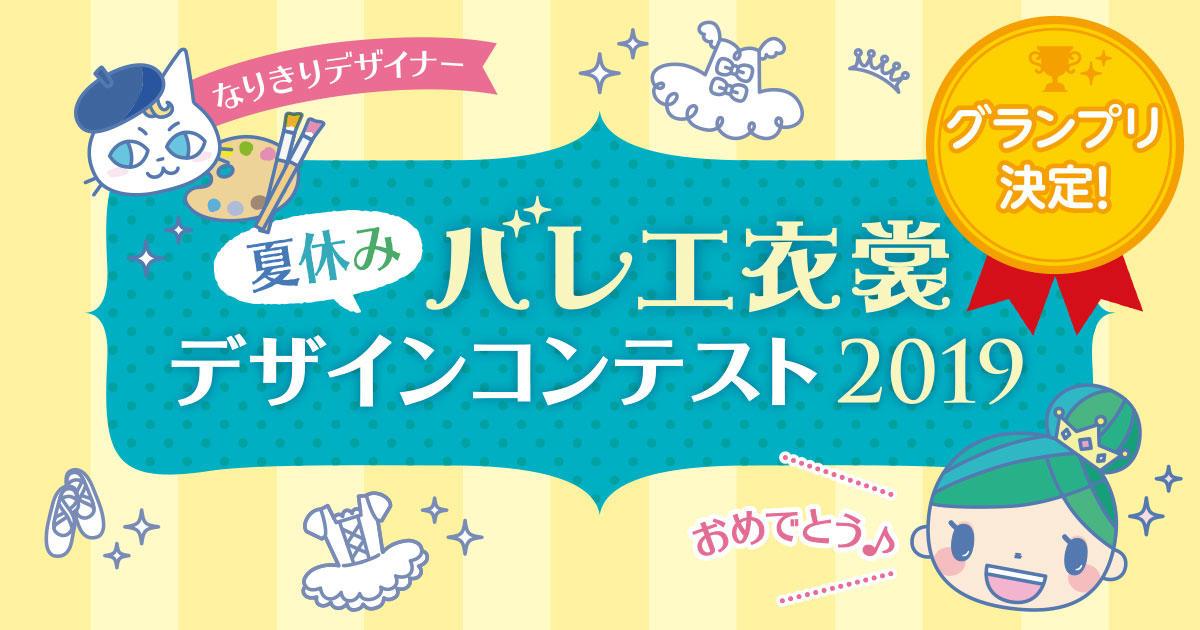 【グランプリ決定】バレエ衣裳デザインコンテスト2019