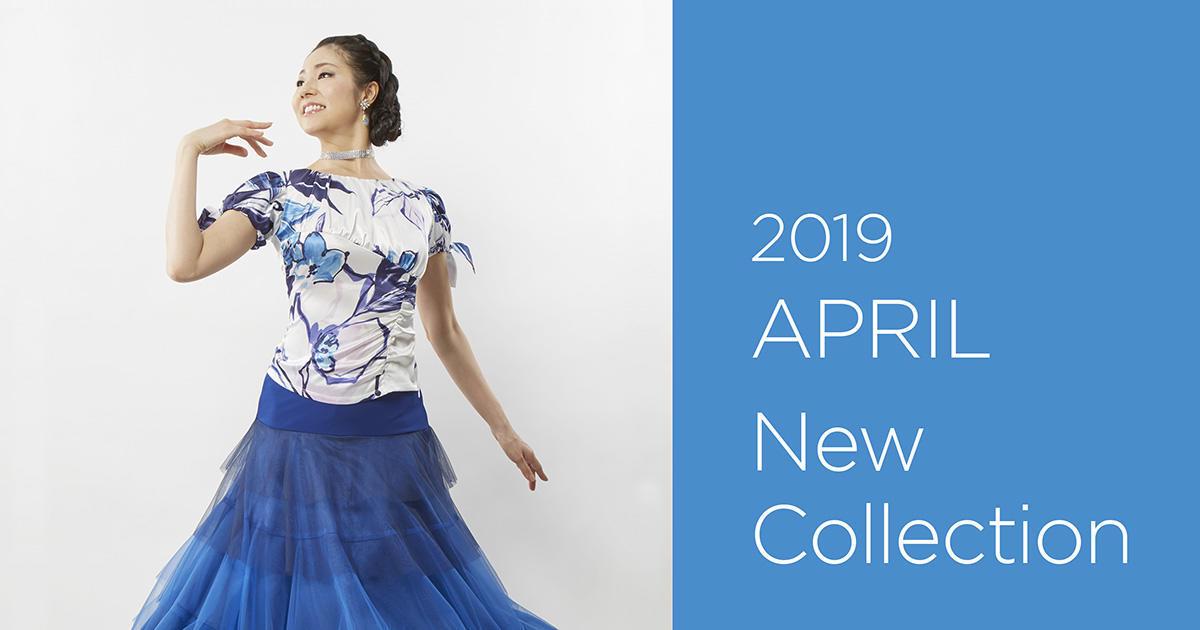 ボールルーム(社交)ダンス 4月の新作