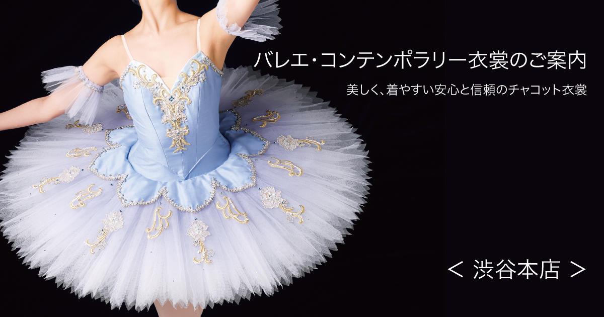 バレエ・コンテンポラリー衣裳のご案内