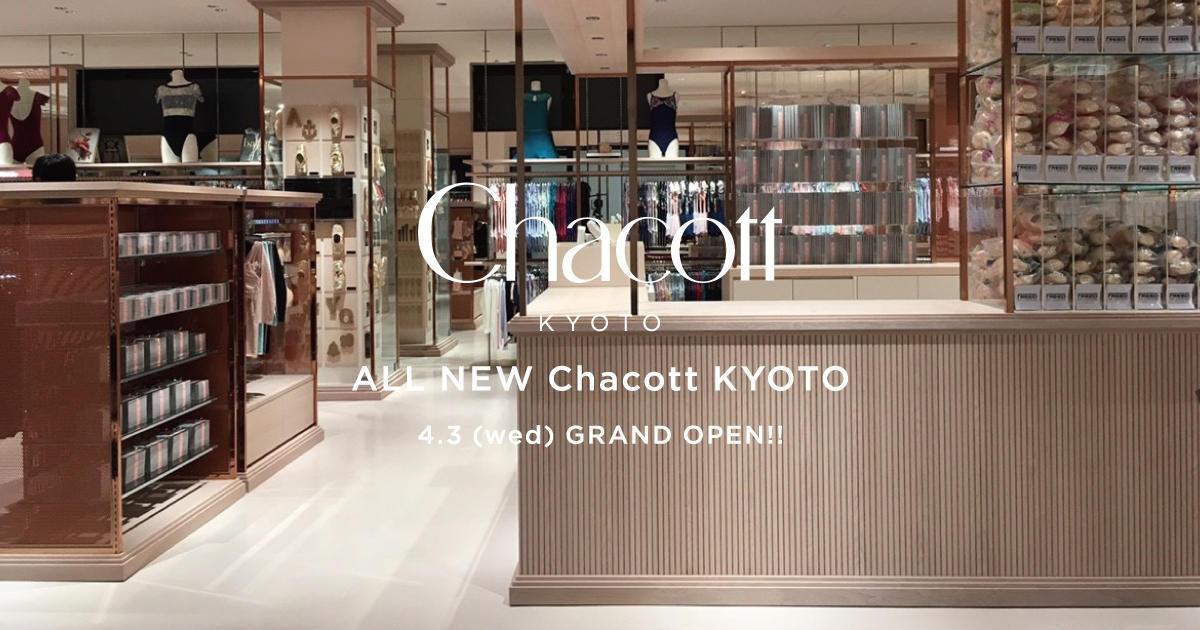 チャコット京都店リニューアルオープン