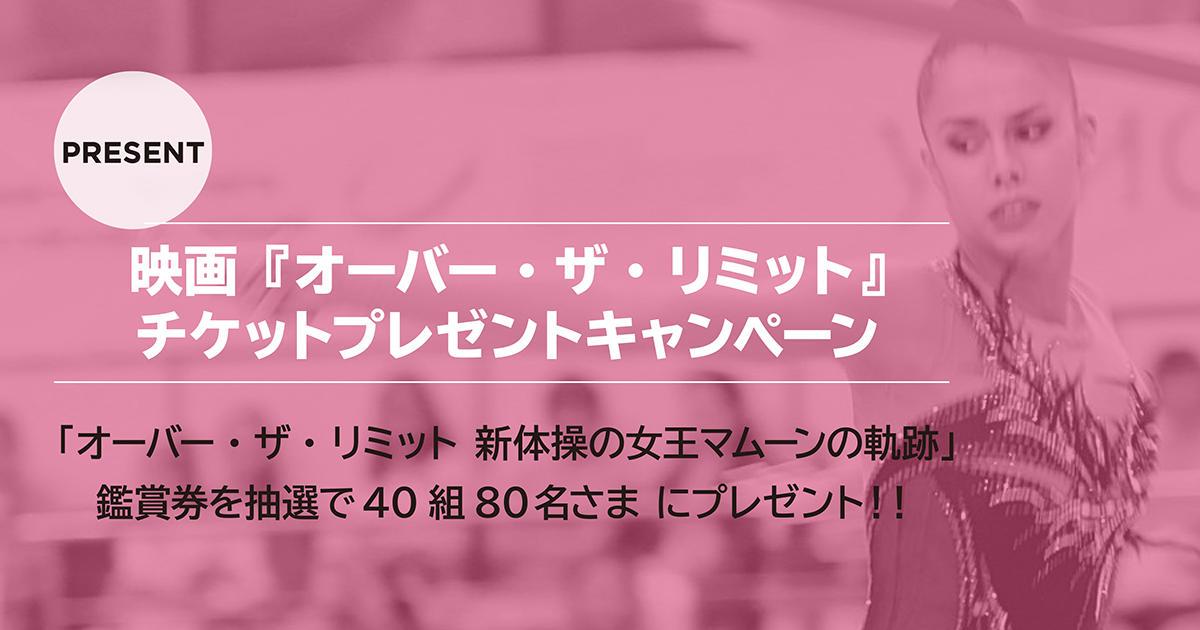 【キャンペーン】映画『オーバー・ザ・リミット』チケットプレゼントキャンペーン