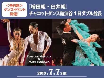 『増田組・臼井組』チャコットダンス館渋谷 1日ダブル館長 & ダンスイベント開催!