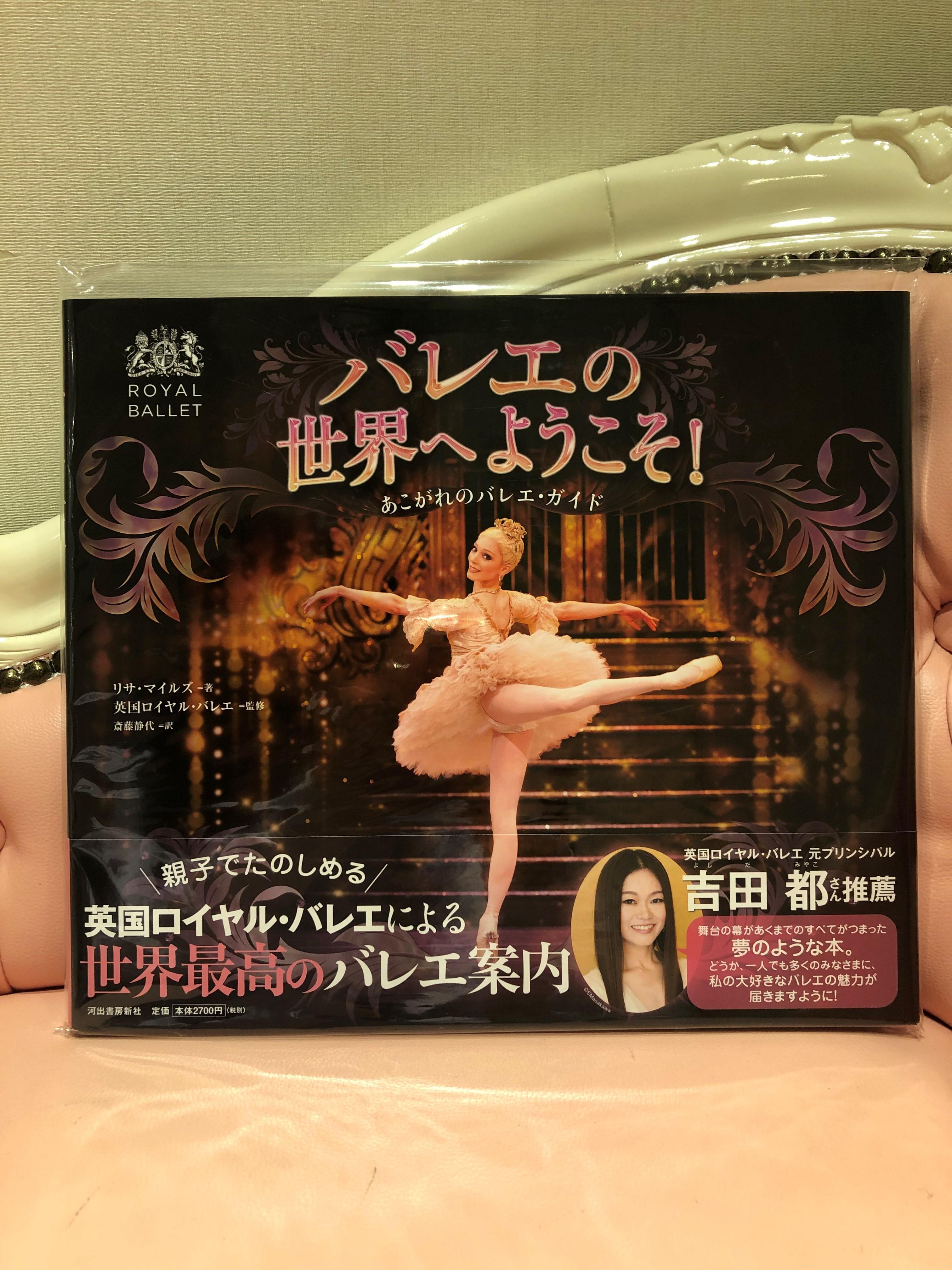 バレエの世界.jpg