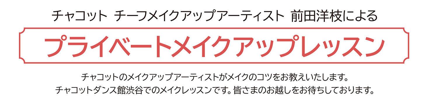 d_shibu_make202001_001.jpg