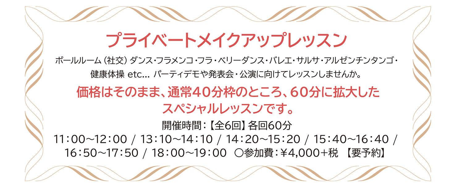d_shibu_make202001_003.jpg