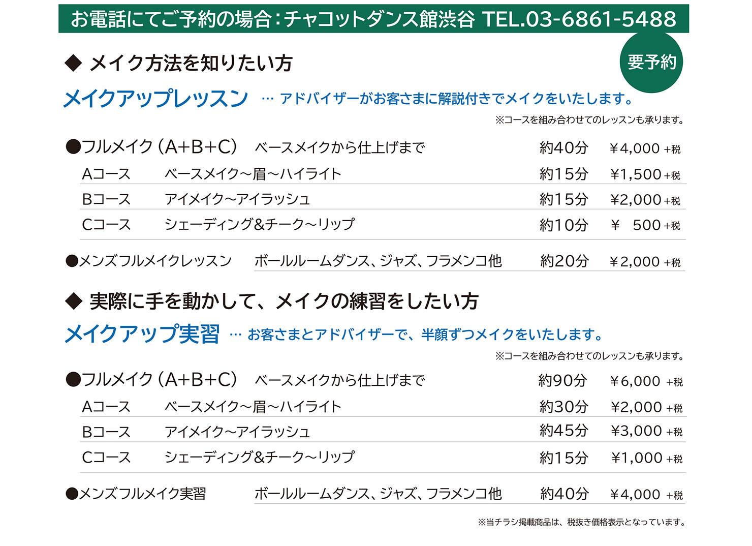 d_shibu_make_temp006.jpg