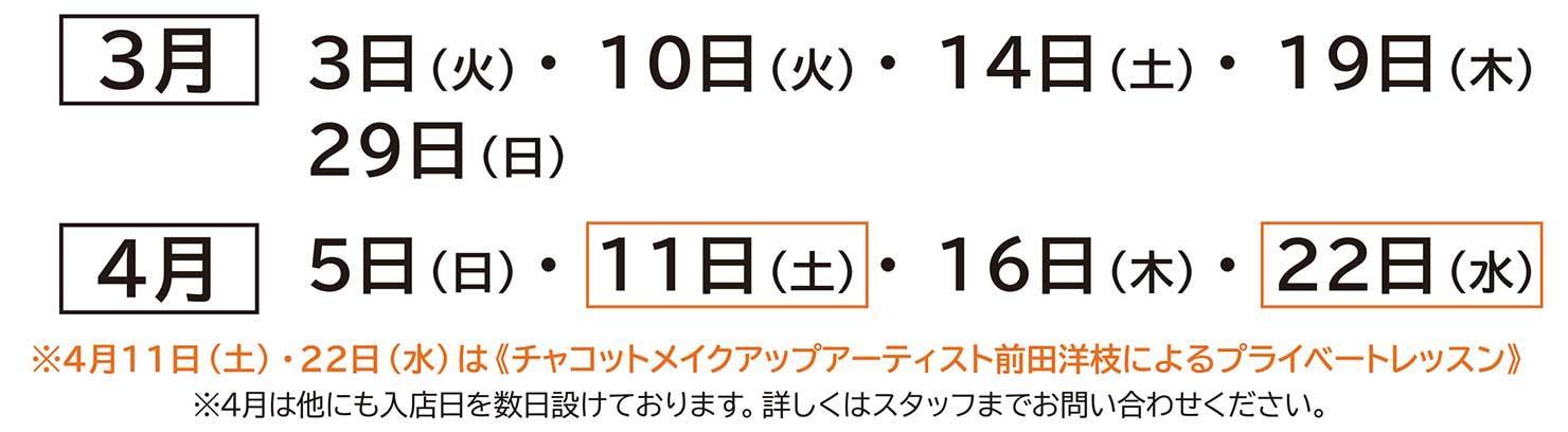 dancekan_make202003_002.jpg