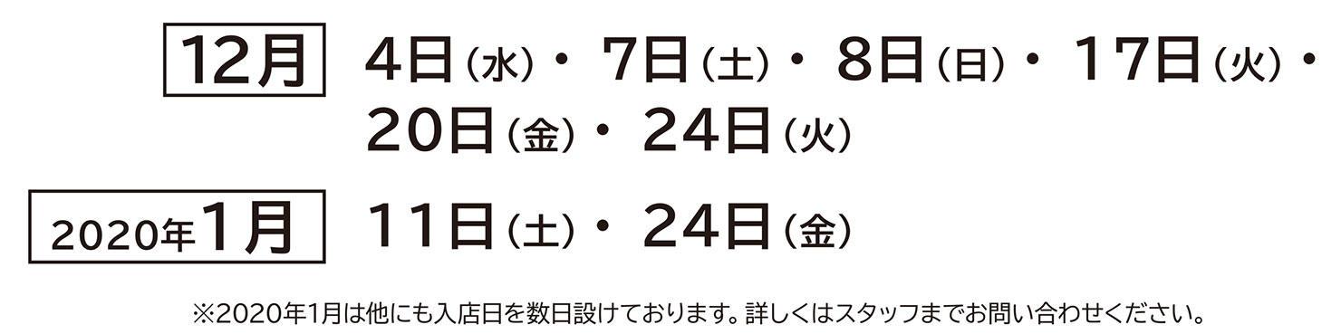 dancekan_make_201912.jpg