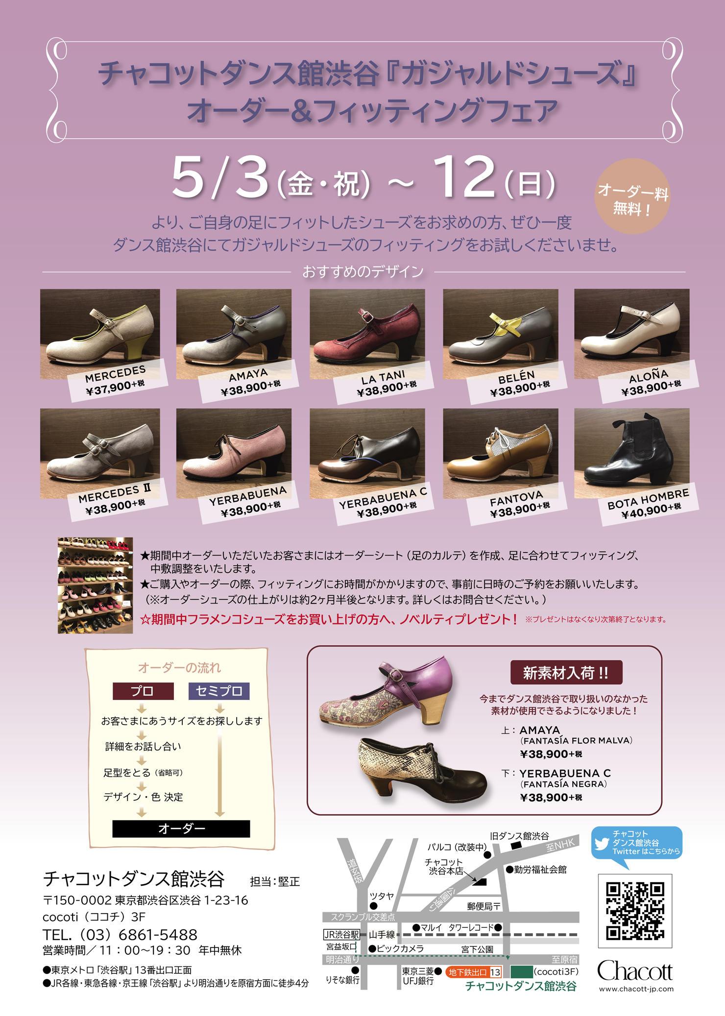 dancekanshibuya5shoes.jpg