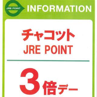 8/19(日)限定!JRE POINT 3倍デー&トゥシューズスタンプラリー 2倍サービス 同時開催!