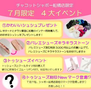 シャポー船橋店限定!7月イベント