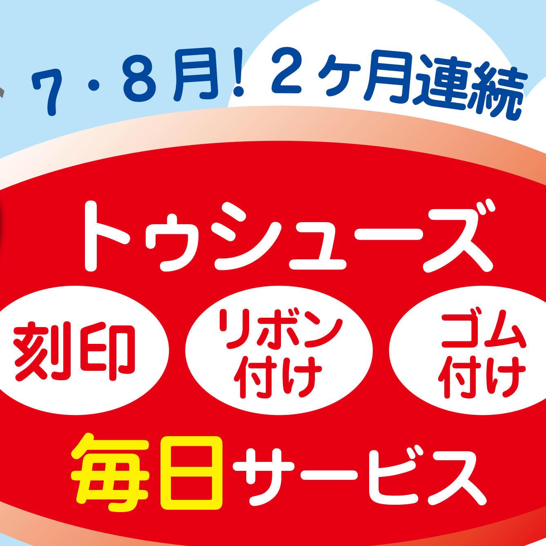 トゥシューズ 刻印 & リボン・ゴム付け 毎日サービス〈7・8月〉