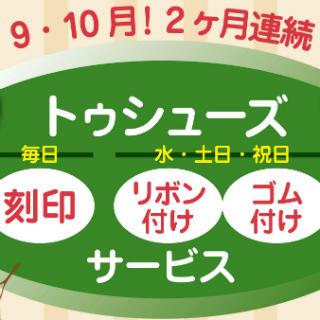トゥシューズ刻印、リボン・ゴム付けサービス <9・10月>