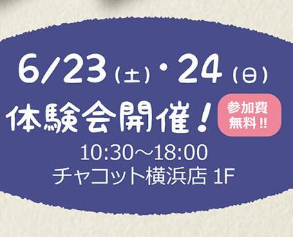 ☆本番当日にベストコンディションを保つ☆ おすすめギアアイテム 体験会開催!