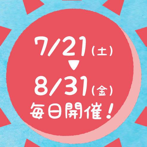 毎日開催!夏休みイベント