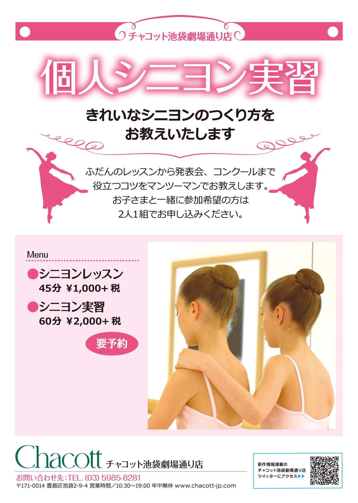 ikebukuro.sigion.lesson.05top.jpg