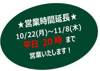 [営業時間延長!] 10/22(月)~11/8(木)の平日20時まで営業