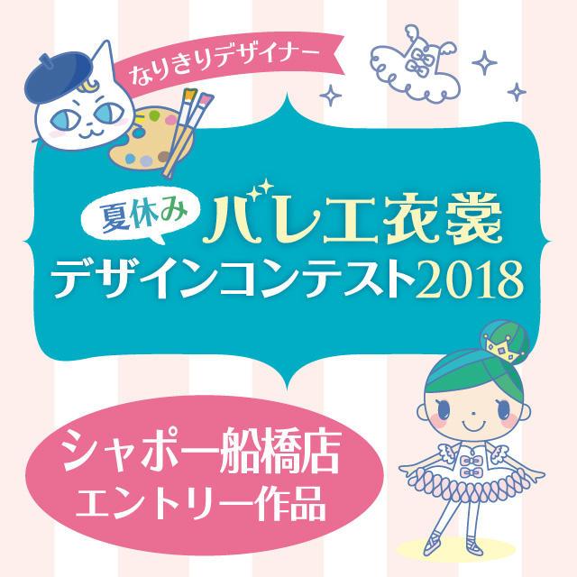 【シャポー船橋店 エントリーデザイン】夏休みイベント⭐︎バレエ衣裳デザインコンテスト2018