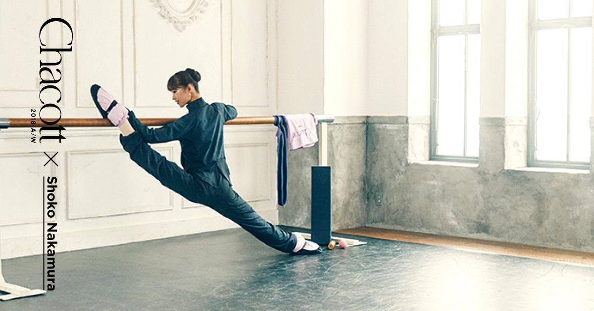 チャコットのギアアイテムが、ダンサーのパフォーマンス、表現力を引き出します