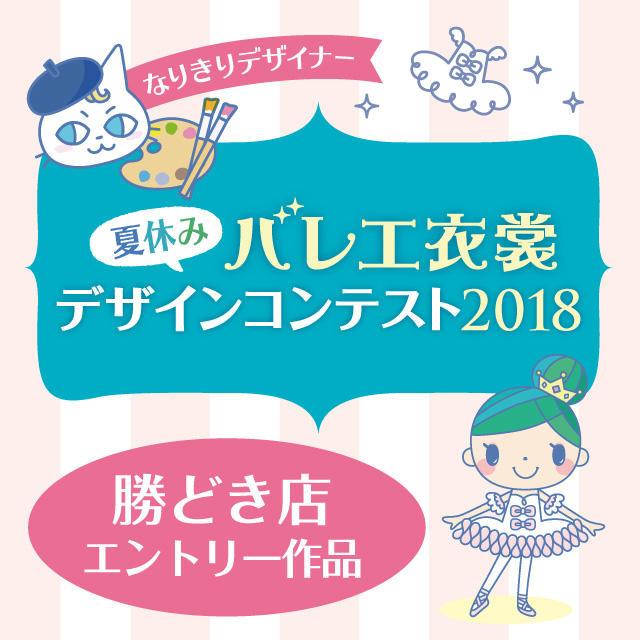 【勝どき店 エントリーデザイン】夏休みイベント⭐︎バレエ衣裳デザインコンテスト2018