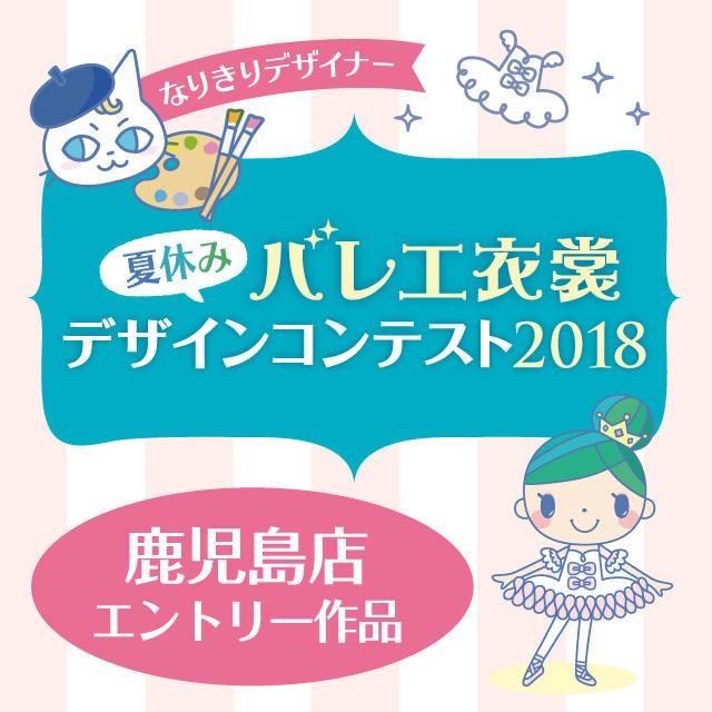 【鹿児島店 エントリーデザイン】夏休みイベント⭐︎バレエ衣裳デザインコンテスト2018