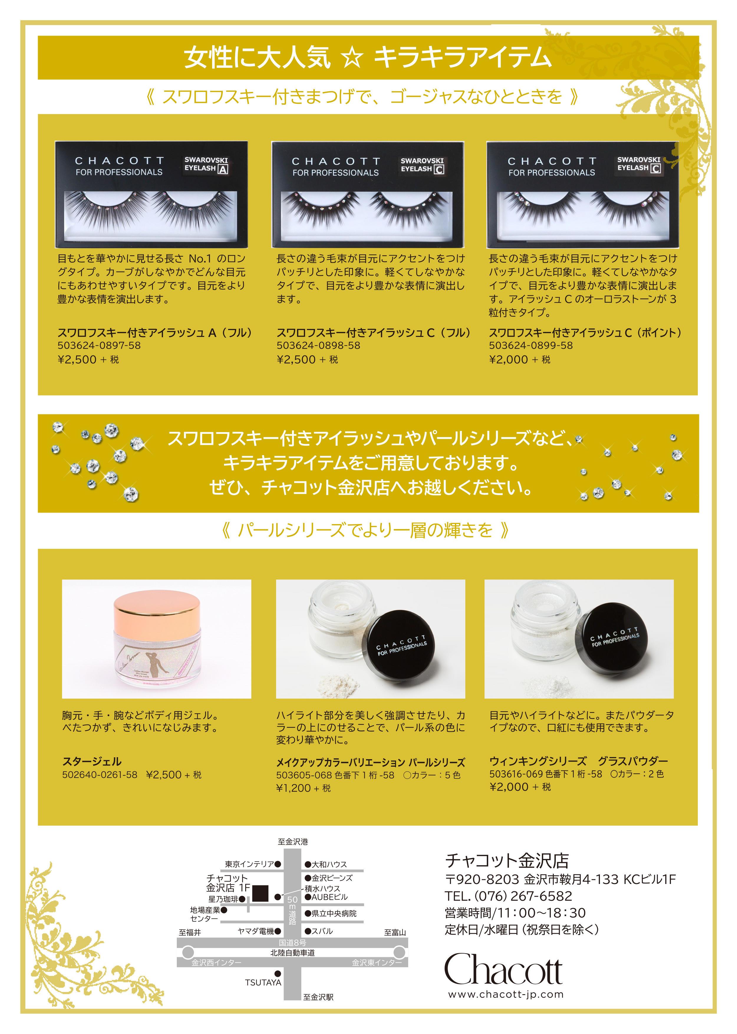 kanazawa_makeup_190312.jpg