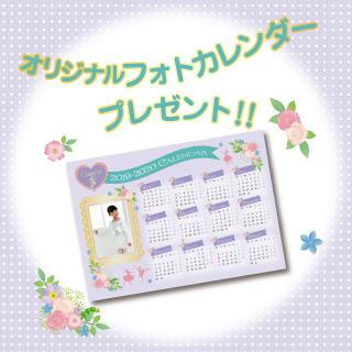 レオタードを買うとバレエカレンダープレゼント!