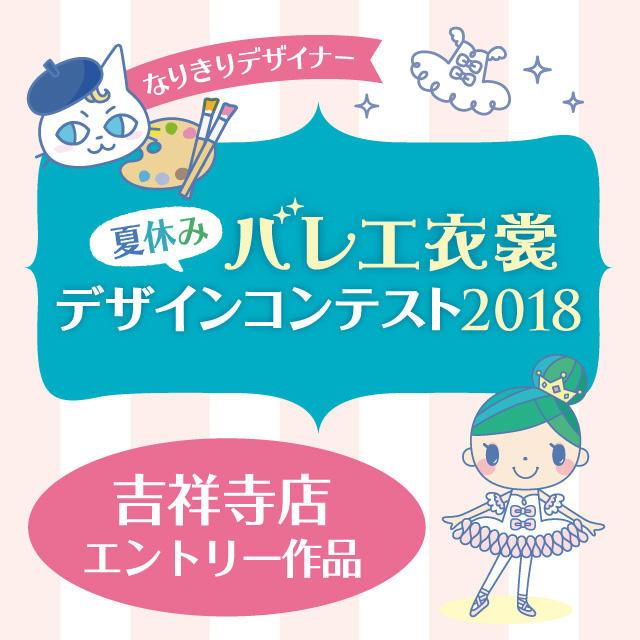 【吉祥寺店 エントリーデザイン】夏休みイベント⭐︎バレエ衣裳デザインコンテスト2018