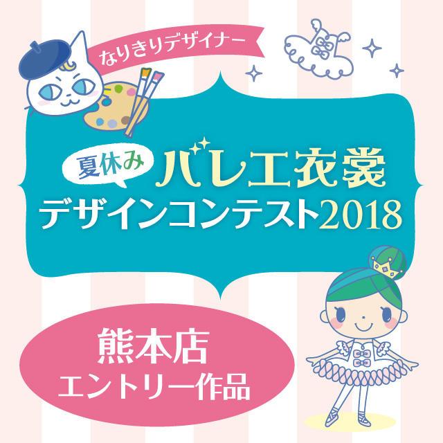 【熊本店 エントリーデザイン】夏休みイベント⭐︎バレエ衣裳デザインコンテスト2018