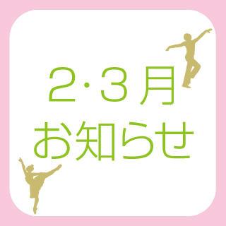 京都店 2・3月のお知らせ