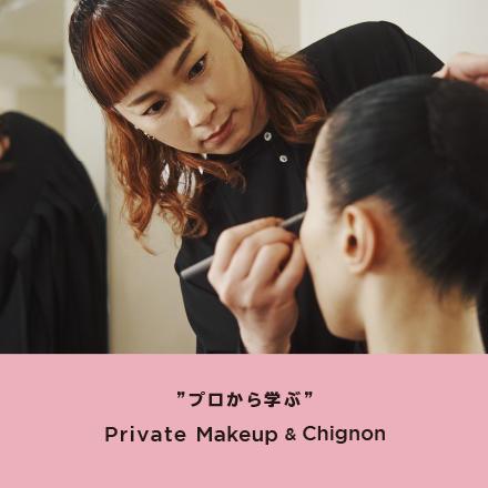 """【予約制】""""プロから学ぶ""""プライベート メイク&シニヨン <8月・9月>"""
