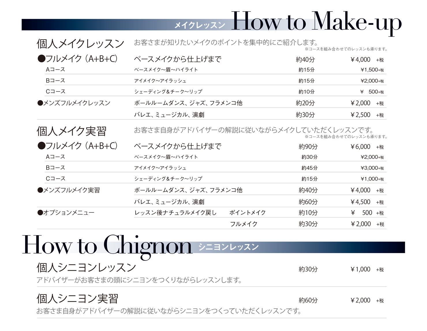 makechignon_price_list_funabashi.jpg