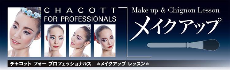makeup_lesson_banner_180611.jpg