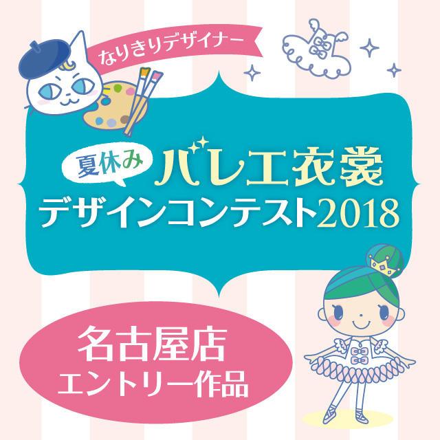 【名古屋店 エントリーデザイン】夏休みイベント⭐︎バレエ衣裳デザインコンテスト2018